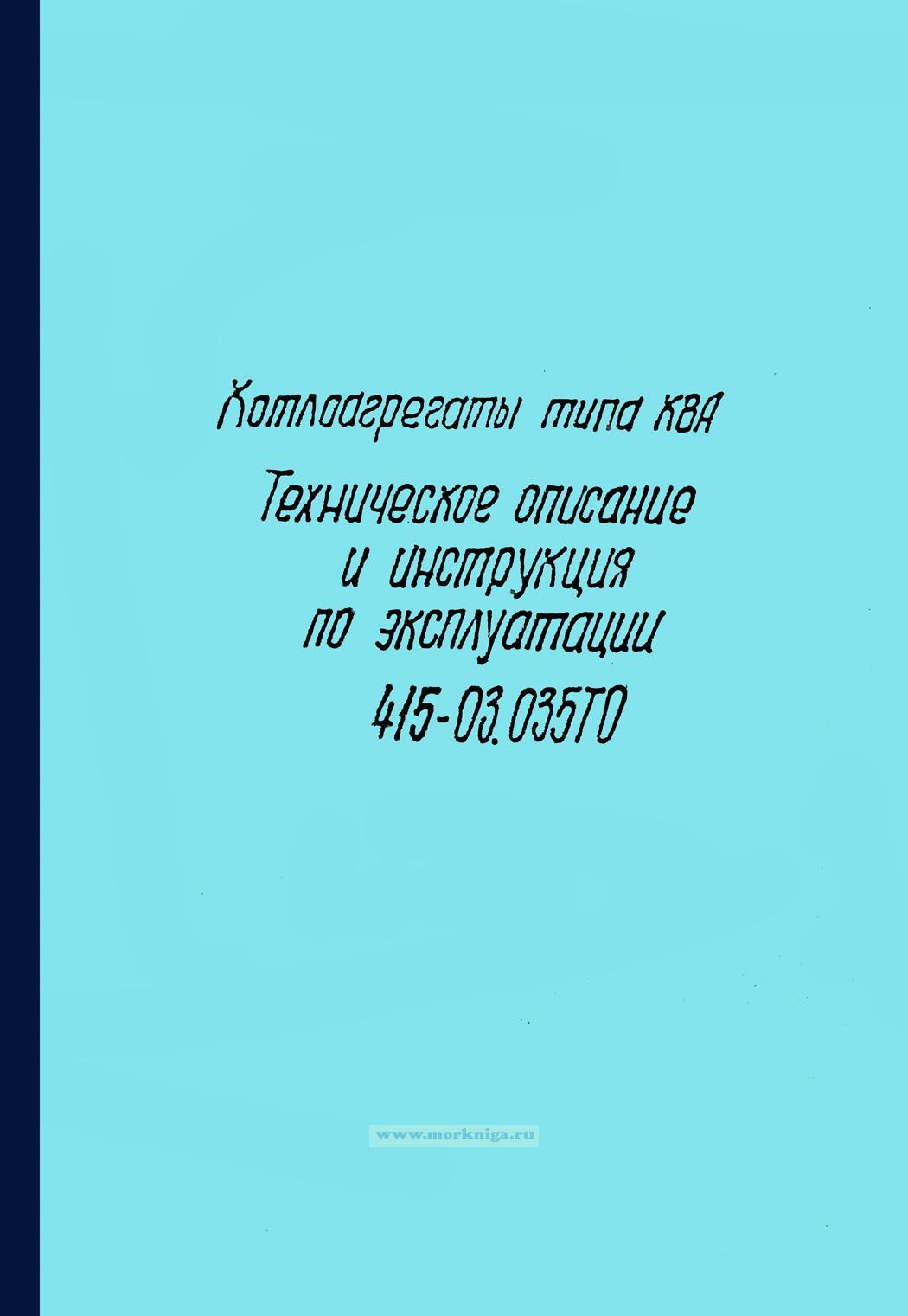 Котлоагрегаты типа КВА. Техническое описание и инструкция по эксплуатации. 415-03.035ТО