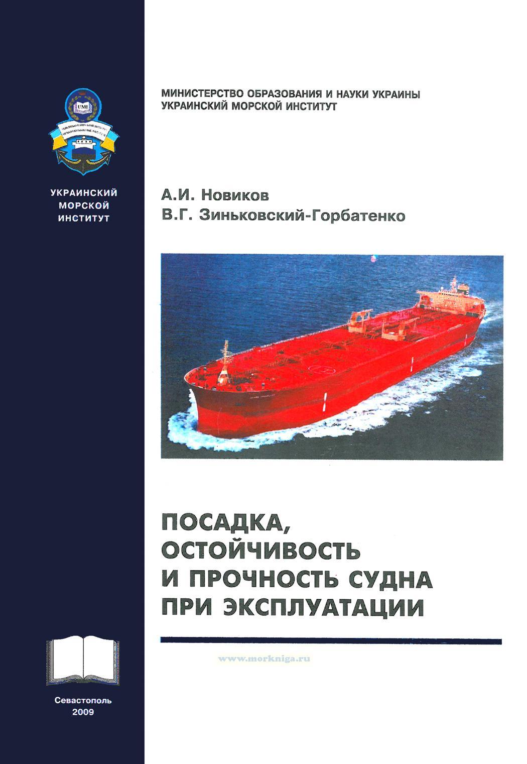 Посадка, остойчивость и прочность судна при эксплуатации