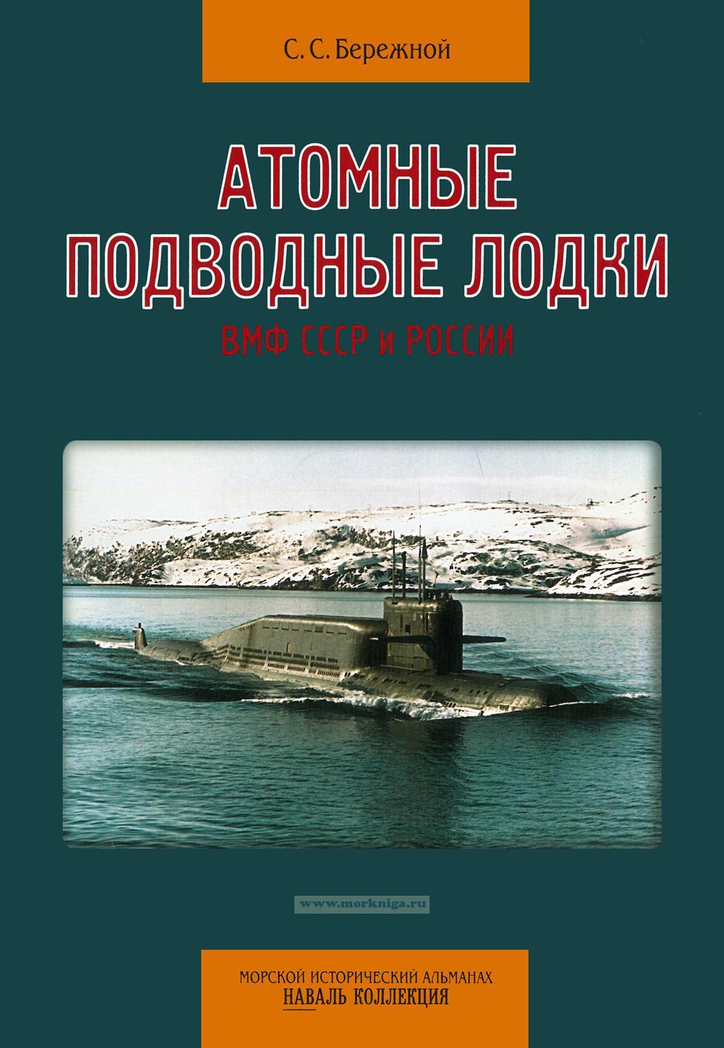 Атомные подводные лодки ВМФ СССР и России