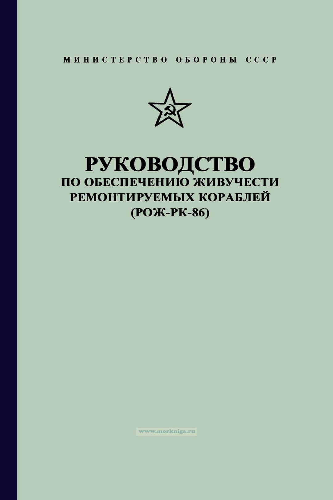 Руководство по обеспечению живучести ремонтируемых кораблей (РОЖ-РК 86)