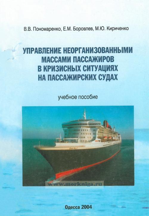 Управление неорганизованными массами пассажиров в кризисных ситуациях на пассажирских судах