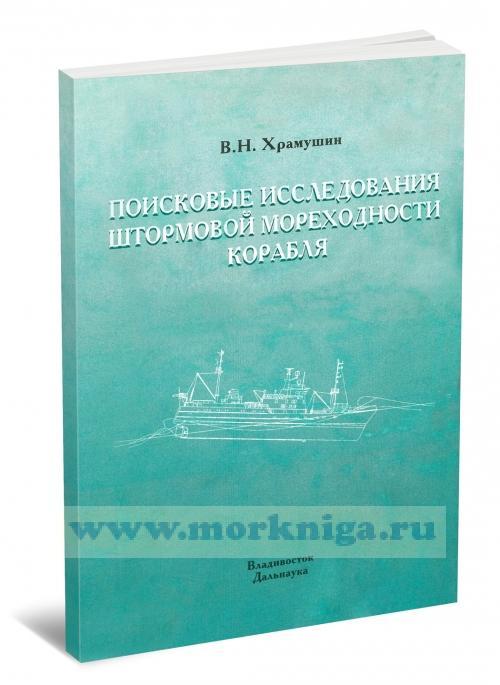 Поисковые исследования штормовой мореходности корабля