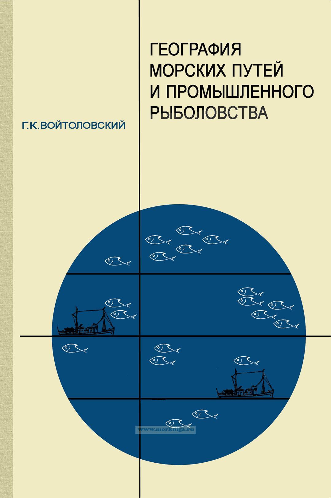 География морских путей и промышленного рыболовства