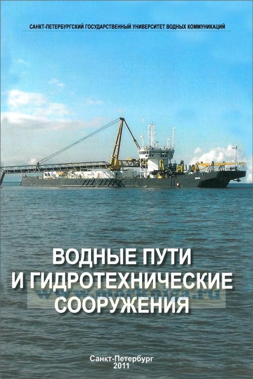 Водные пути и гидротехнические сооружения: учебник для вузов