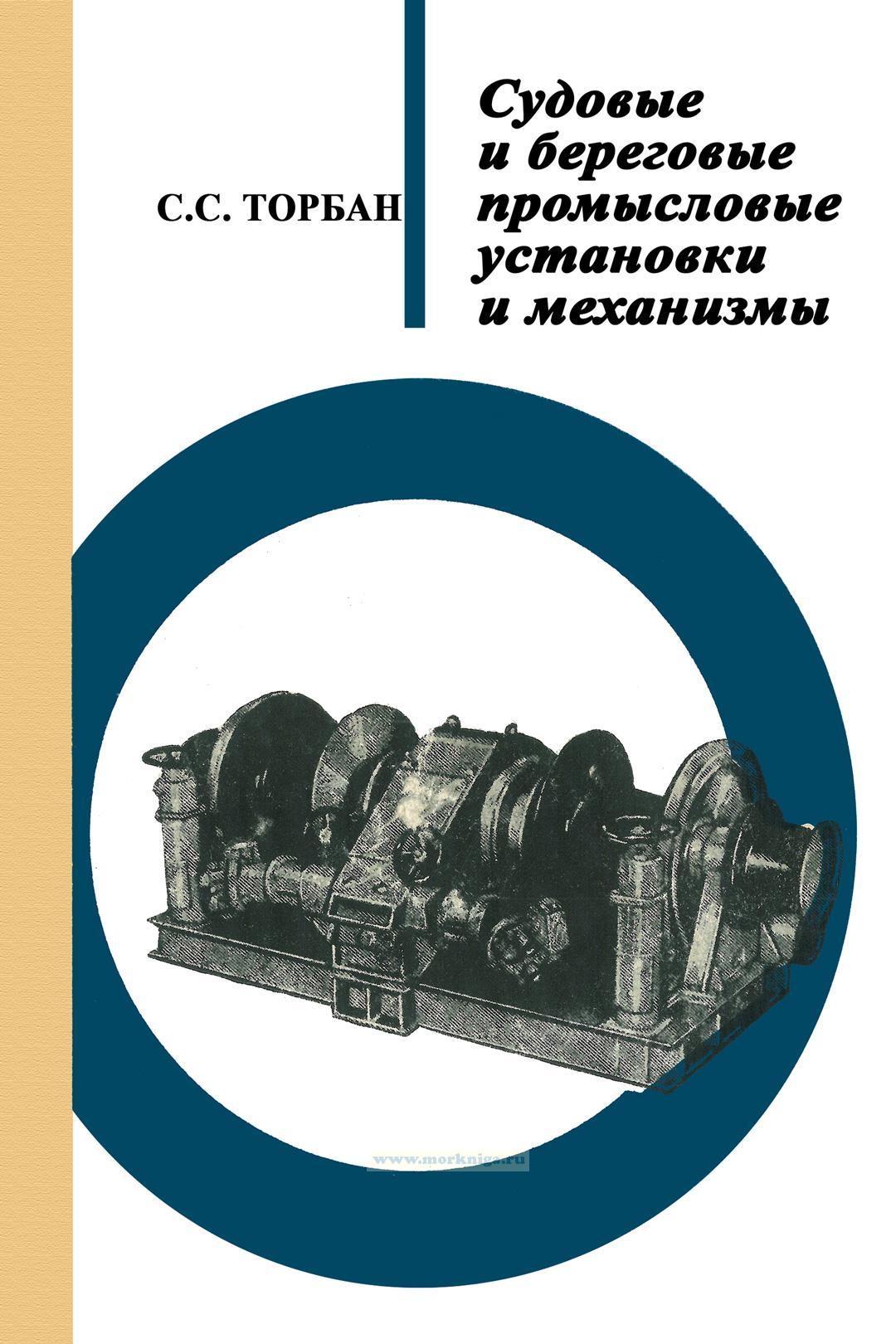 Судовые и береговые промысловые установки и механизмы