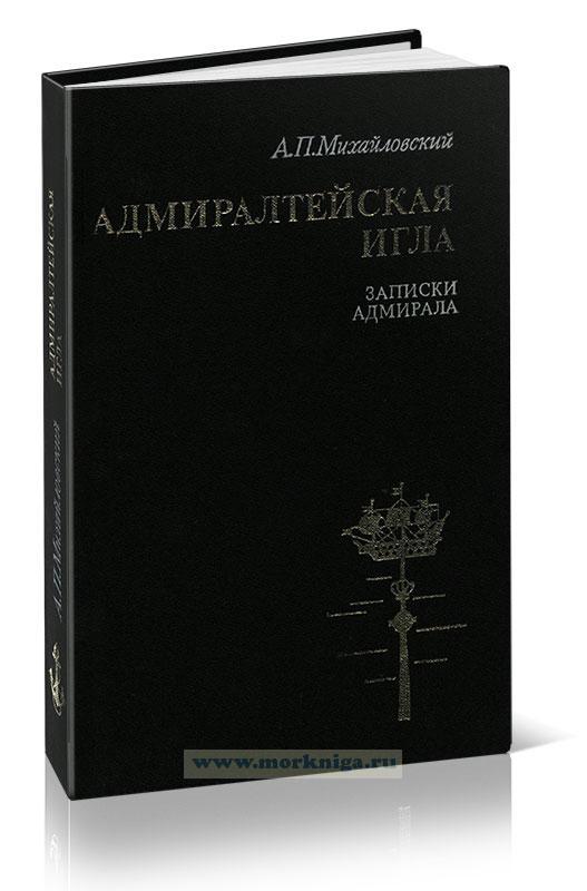 Адмиралтейская игла. Записки адмирала