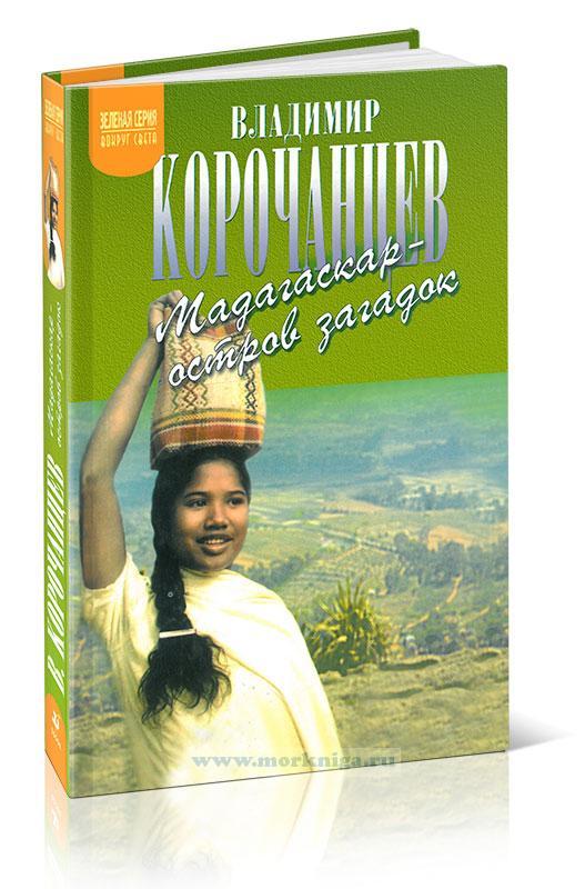 Мадагаскар - остров загадок