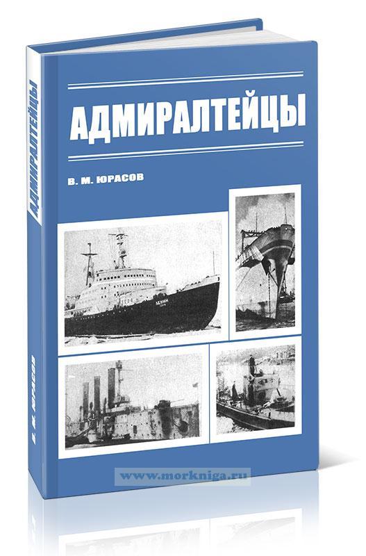 Адмиралтейцы. История Ленинградского адмиралтейского объединения