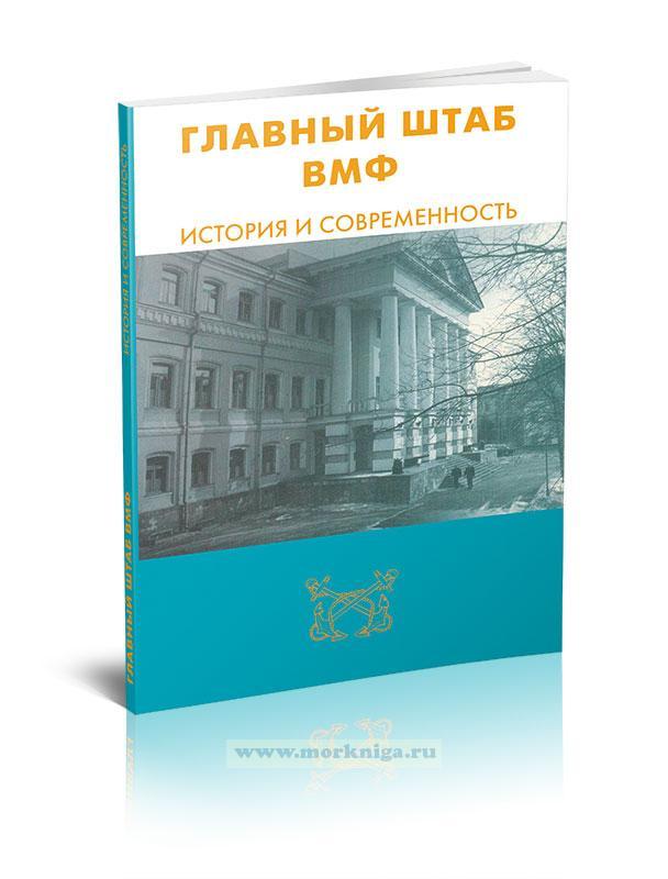 Главный штаб ВМФ: история и современность. 1696-1997