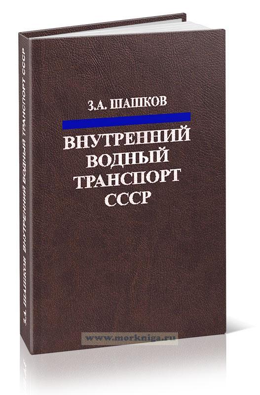 Внутренний водный транспорт СССР