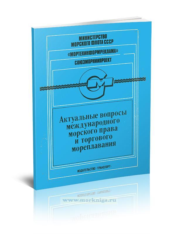 Актуальные вопросы международного морского права и торгового мореплавания