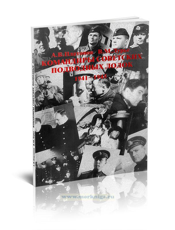 Командиры советских подводных лодок 1941-1945 гг.