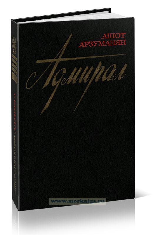 Адмирал флота Советского Союза И.С. Исаков