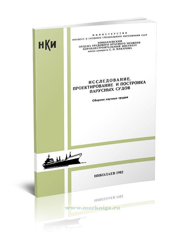 Исследование, проектирование и постройка парусных судов. Сборник научных трудов