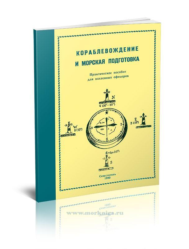 Кораблевождение и морская подготовка. Практическое пособие для вахтенных офицеров