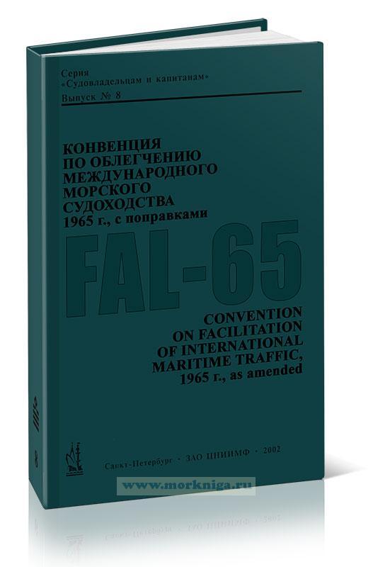 Конвенция по облегчению международного морского судоходства 1965 г. с поправками FAL-65,  2-е издание