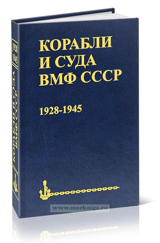 Корабли и суда ВМФ СССР. 1928-1945
