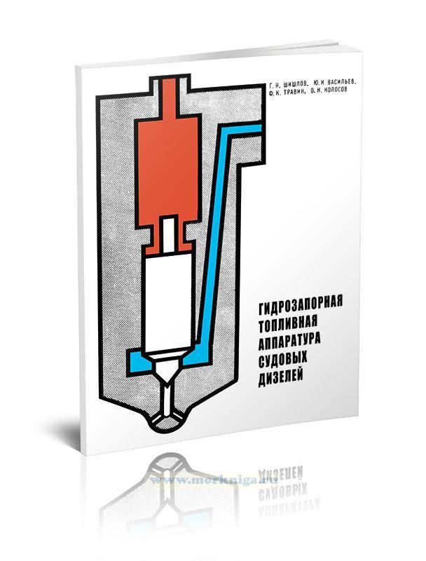 Гидрозапорная топливная аппаратура судовых дизелей