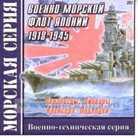 CD Военно-морской флот Японии Авианосцы, линкоры, крейсера, подлодки (251)