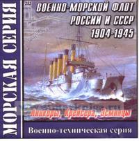 CD Военно-морской флот России и СССР 1904-1945. Линкоры, крейсера, эсминцы (252)