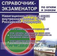 CD Справочник-экзаменатор навигационные огни и знаки внутренних водных путей ВВП РФ на диске