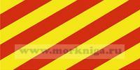 Флаг международного свода сигналов Янки (Y, Yankee), флаг МСС Янки (30 х 40)