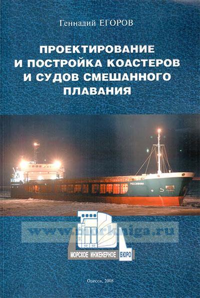 Проектирование и постройка коастеров и судов смешанного плавания