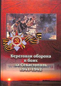 Береговая оборона в боях за Севастополь 1941-1942 (издание 2-е)