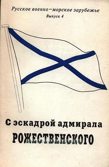 С эскадрой адмирала Рожественского. Сборник статей