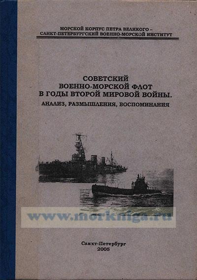 Советский военно-морской флот в годы второй мировой войны. Анализ, размышления, воспоминания