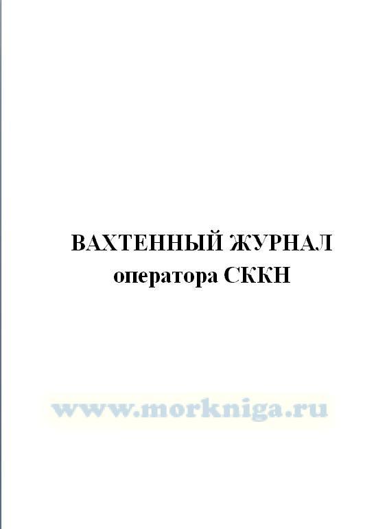 Вахтенный журнал оператора СККН
