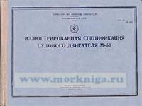 Иллюстрированная спецификация судового двигателя М-50
