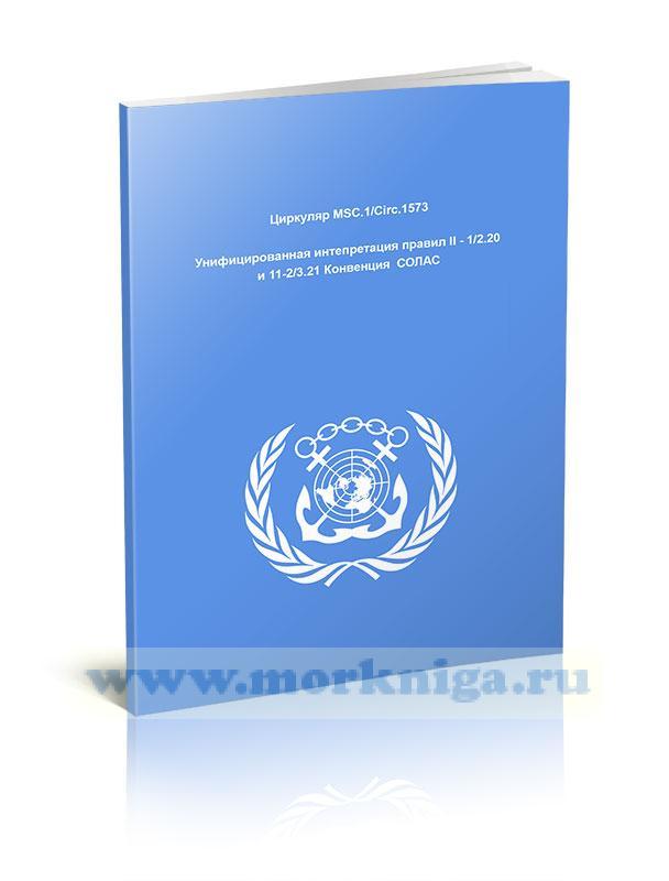 Циркуляр MSC.1/Circ.1573 Унифицированная интепретация правил II - 1/2.20 и 11-2/3.21 Конвенция  СОЛАС