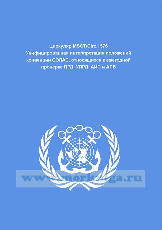 Циркуляр MSCT/Circ.1576 Унифицированная интерпретация положений конвенции СОЛАС, относящихся к ежегодной проверке ПРД, УПРД, АИС и АРБ