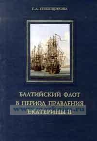 Балтийский флот в период правления Екатерины II