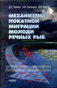 Механизмы покатной миграции молоди речных рыб