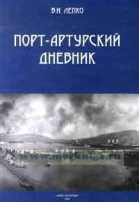 Порт-Артурский дневник