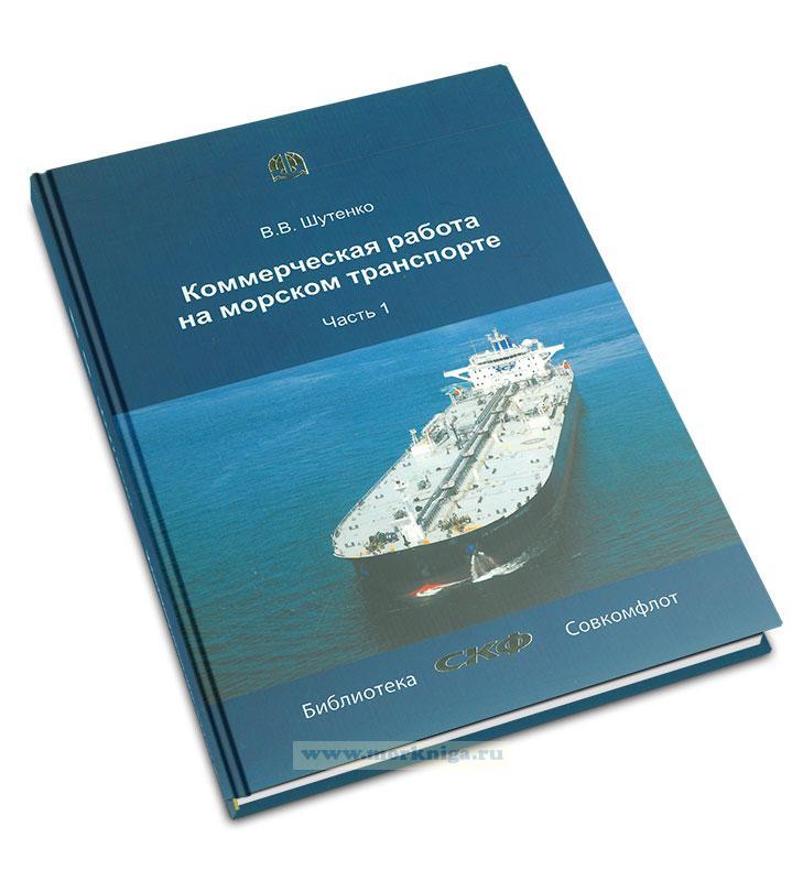 Коммерческая работа на морском транспорте. Часть 1