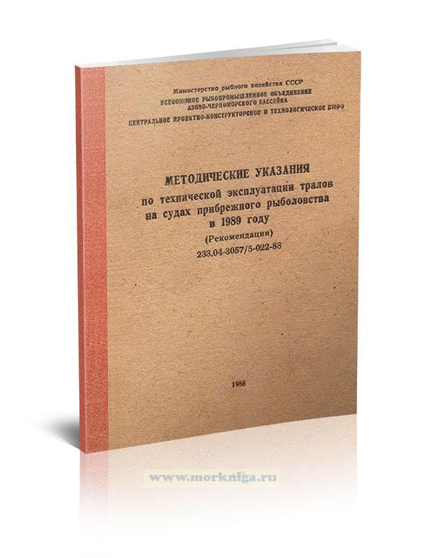 Методические указания по технической эксплуатации тралов на судах прибрежного рыболовства в 1989 году (Рекомендации)  233.04-3057/5-022-88