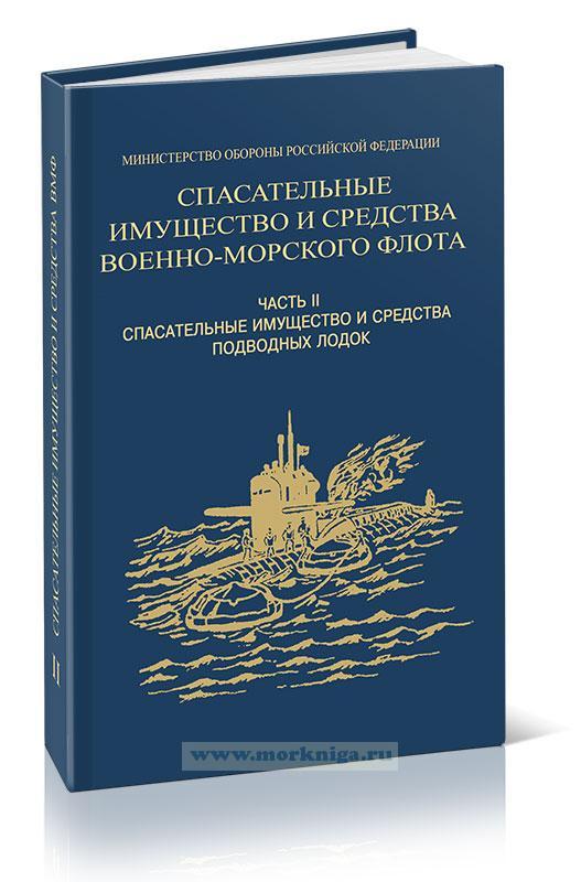Спасательные имущество и средства военно-морского флота. Часть 2. Спасательные имущество и средства подводных лодок