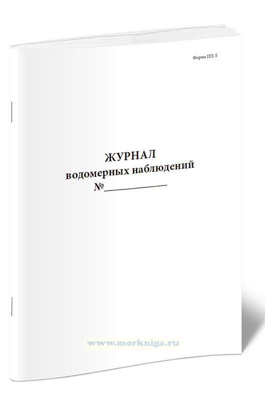 Журнал водомерных наблюдений (Форма ПП-5)