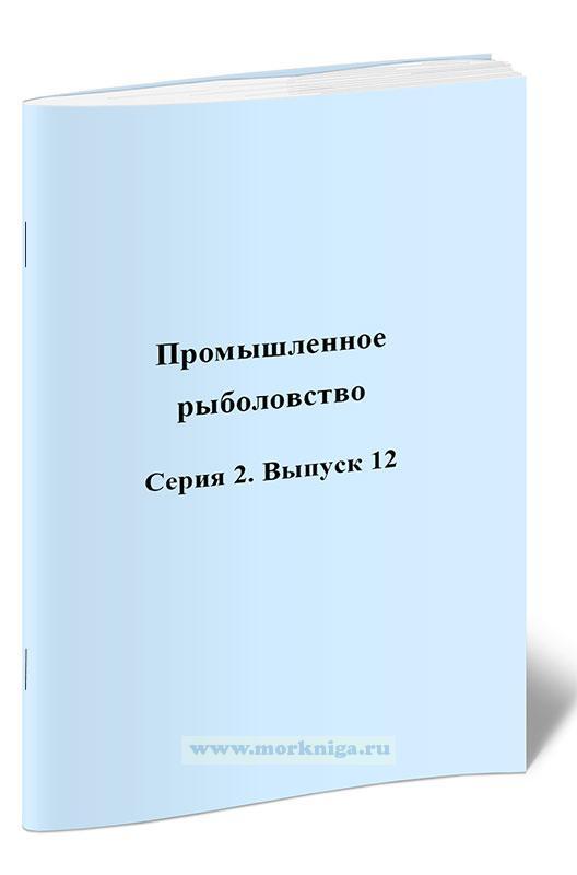Промышленное рыболовство. Серия 2. Выпуск 12