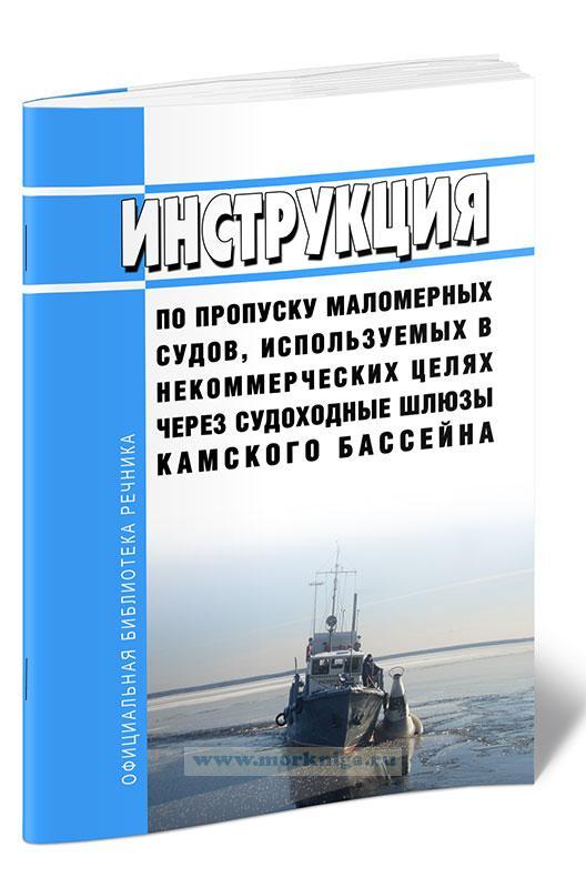 Инструкция по пропуску маломерных судов, используемых в некоммерческих целях через судоходные шлюзы Камского бассейна