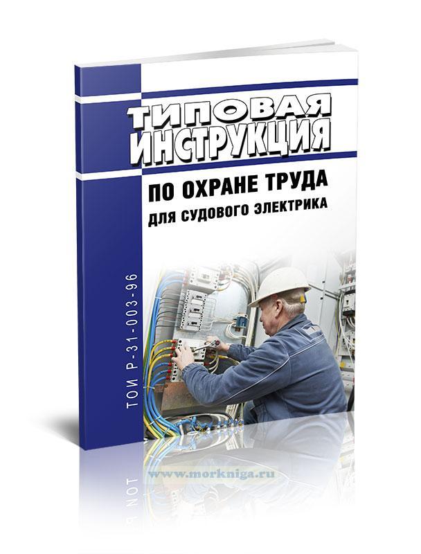 ТОИ Р-31-003-96 Типовая инструкция по охране труда для судового электрика