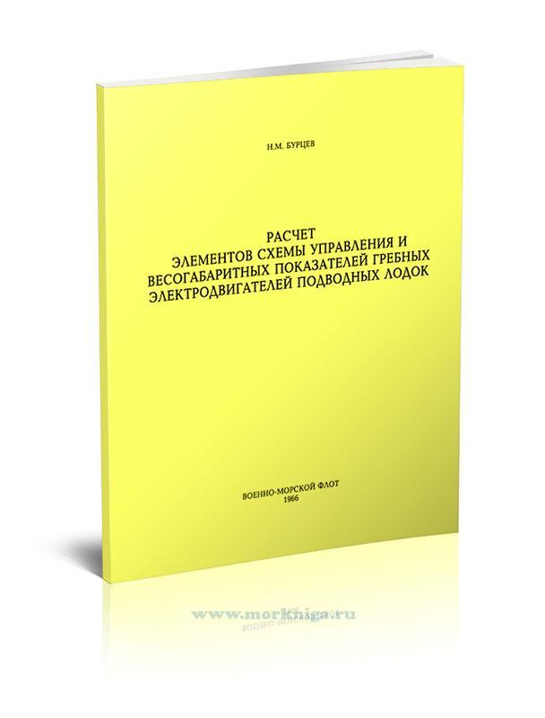 Расчет элементов схемы управления и весогабаритных показателей гребных электродвигателей подводных лодок