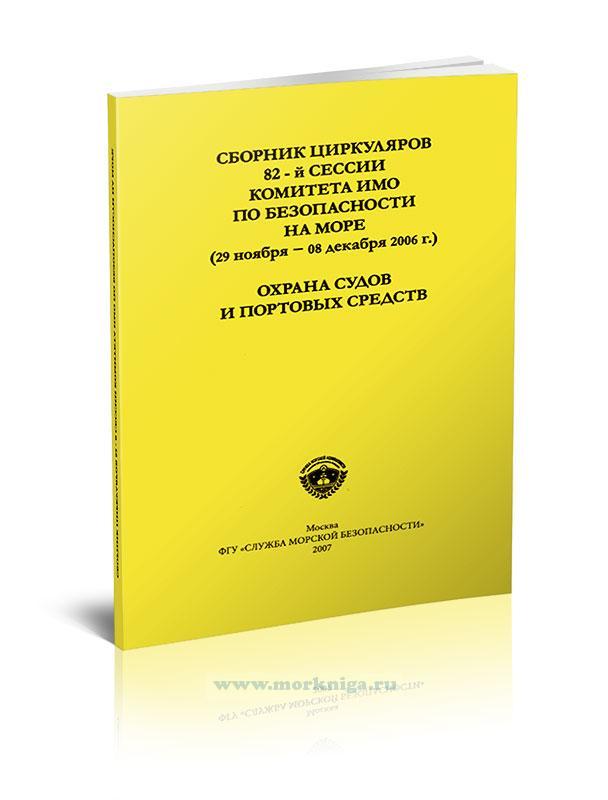 Сборник циркуляров и резолюций 82 сессии Комитета ИМО по безопасности на море (29 ноября-8 декабря 2006г.). Охрана судов и портовых средств