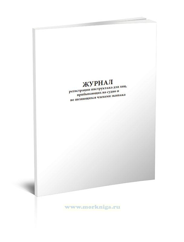 Журнал регистрации инструктажа для лиц, прибывающих на судно и не являющихся членами экипажа
