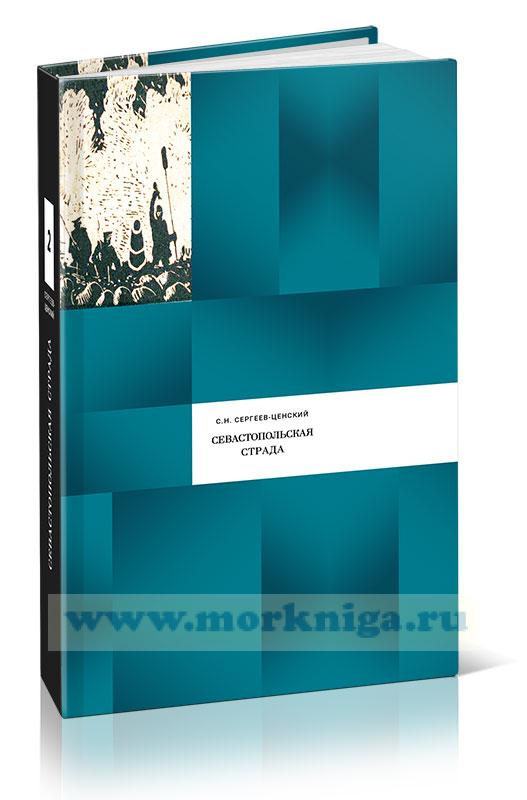 Севастопольская страда. Эпопея. Части IV-VI