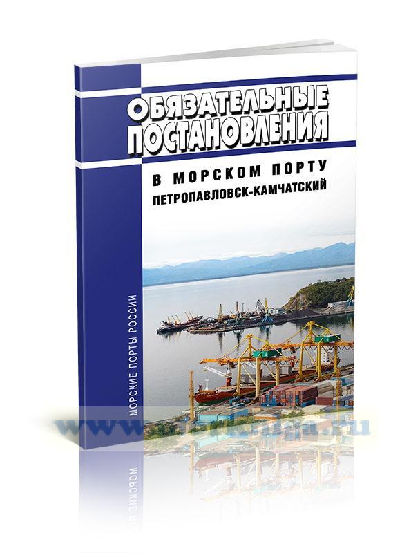 Обязательные постановления в морском порту Петропавловск-Камчатский 2021 год. Последняя редакция