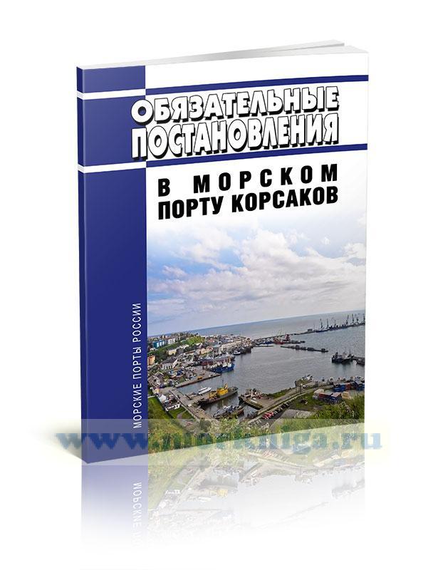 Обязательные постановления в морском порту Корсаков 2021 год. Последняя редакция